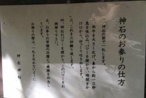 神在神社の神石の説明