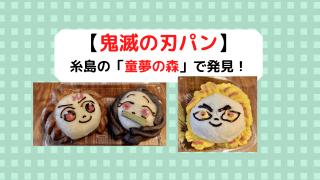 糸島の鬼滅の刃のパンの記事のアイキャッチ画像