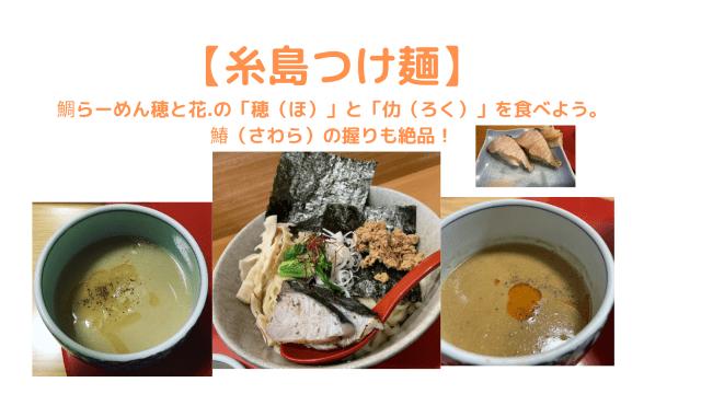 糸島つけ麺のアイキャッチ画像