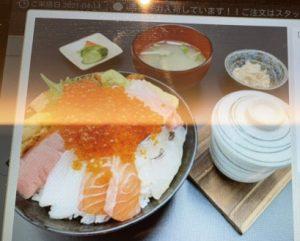 塚本鮮魚店の極み海鮮丼
