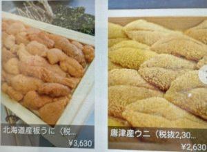 塚本鮮魚店のウニ