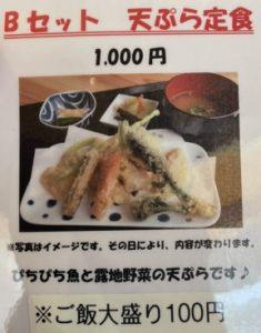 旬菜旬魚ふくふくの天ぷら定食