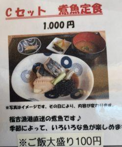 旬菜旬魚ふくふくの煮魚定食