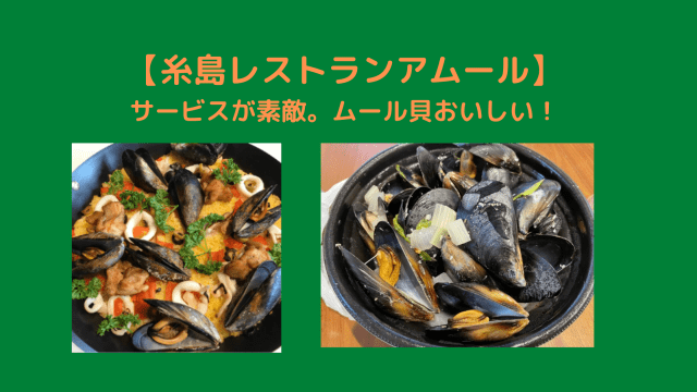 糸島レストランアムール