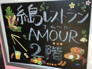 糸島レストランアムールの看板